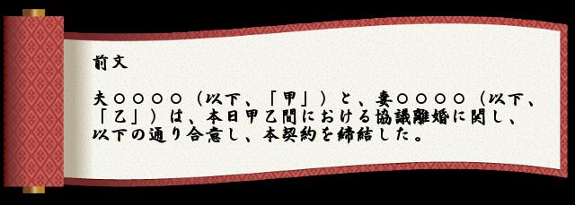 巻物_0_前文