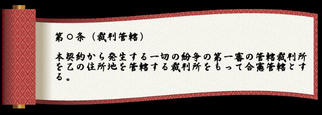 巻物_9_裁判管轄