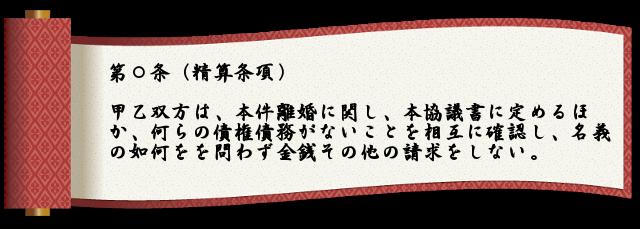 巻物_8_精算条項