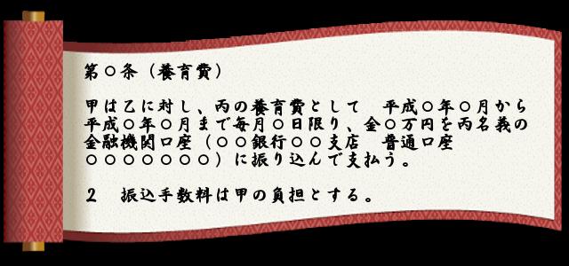巻物_2_養育費