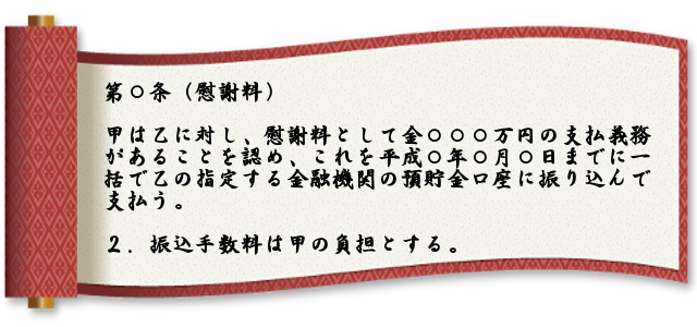 巻物_4_慰謝料