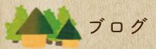 松井靖幸行政書士事務所ブログへ