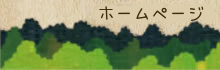 松井靖幸行政書士事務所ホームページ