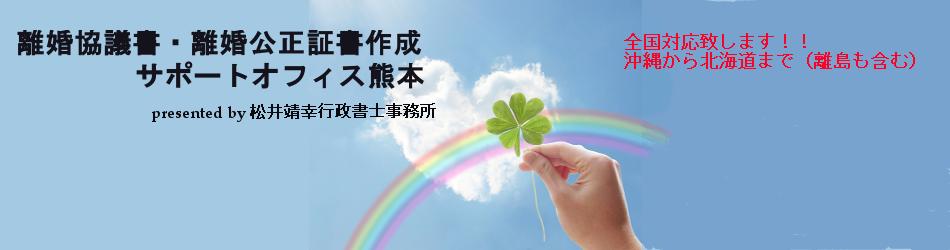 離婚協議書・離婚公正証書作成サポートオフィス熊本